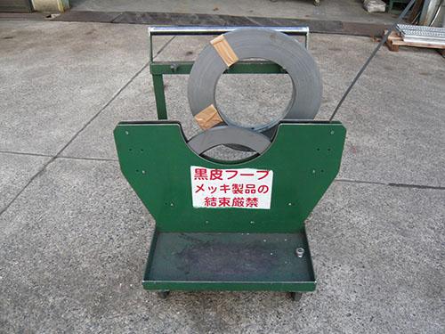 帯鉄用コイルスタンド(フープキャリア)