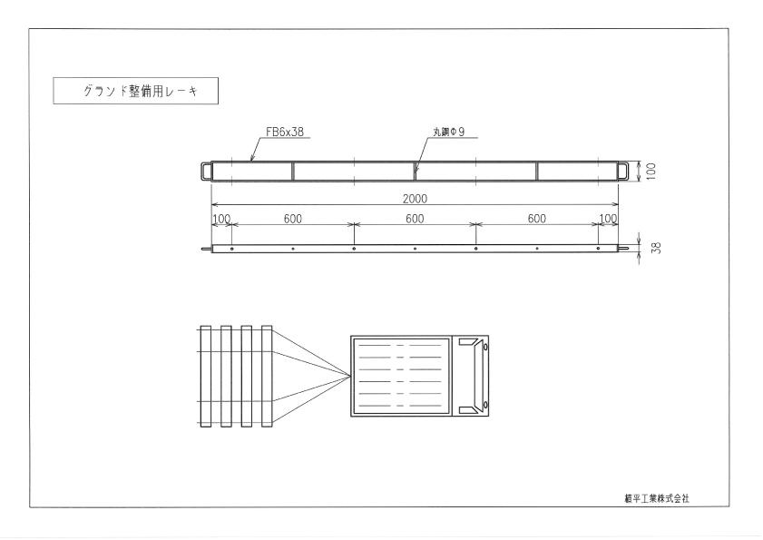 グランド整備用レーキ(ミニバイク折り畳みタイプ)